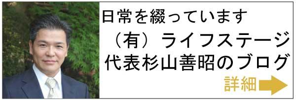 代表取締役杉山善昭ブログ